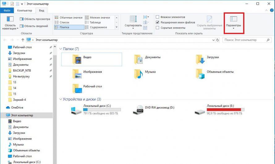 Как включить скрытые папки в Windows 10