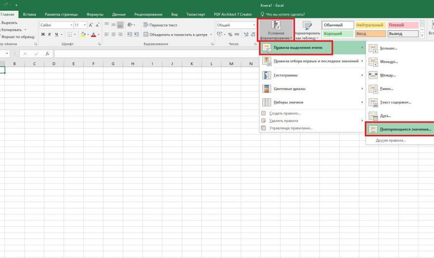 Как удалить строки с повторяющимися значениями в Excel