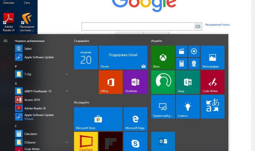 Как установить Safari на Windows 10