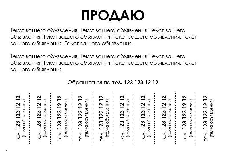 Как сделать бумажное объявление с отрывными листочками в Word